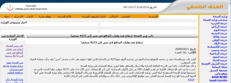 ประกาศจากหน้าเว็บไซต์ของซาอุดิอาระเบีย