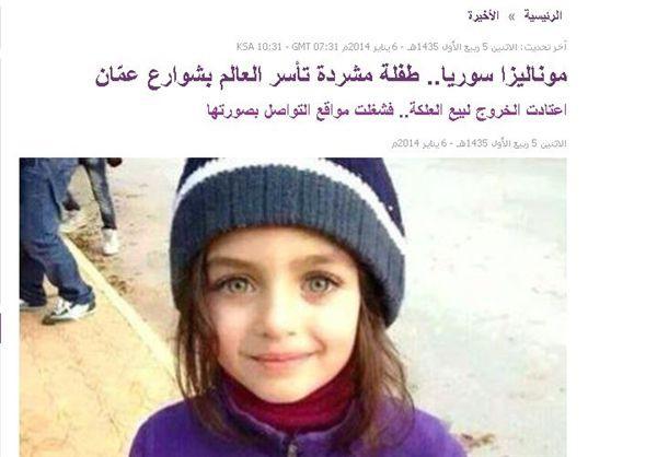 """สำนักข่าวอัลอาราบียาเคยลงข่าวนี้เมื่อเดือนมกราคม ปี 2014 และขนามนามเธอว่า """"โมนาลิซา แห่งซีเรีย"""""""