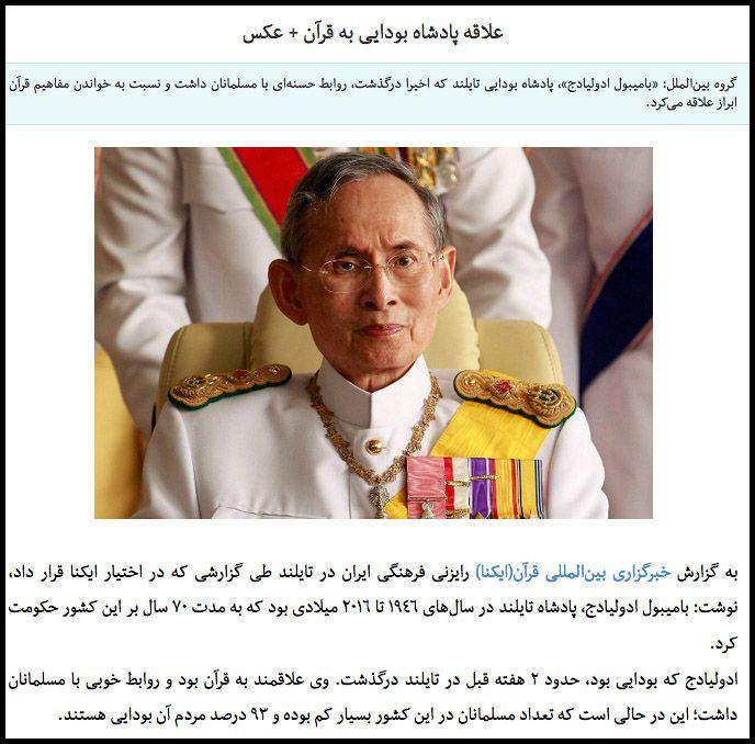 รายงานของสำนักข่าว Iqna ของอิหร่าน เกี่ยวกับในหลวง